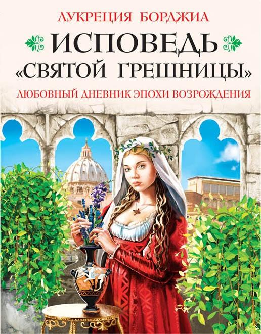 Купить Исповедь святой грешницы, Лукреция Борджиа, 978-5-9955-0850-2