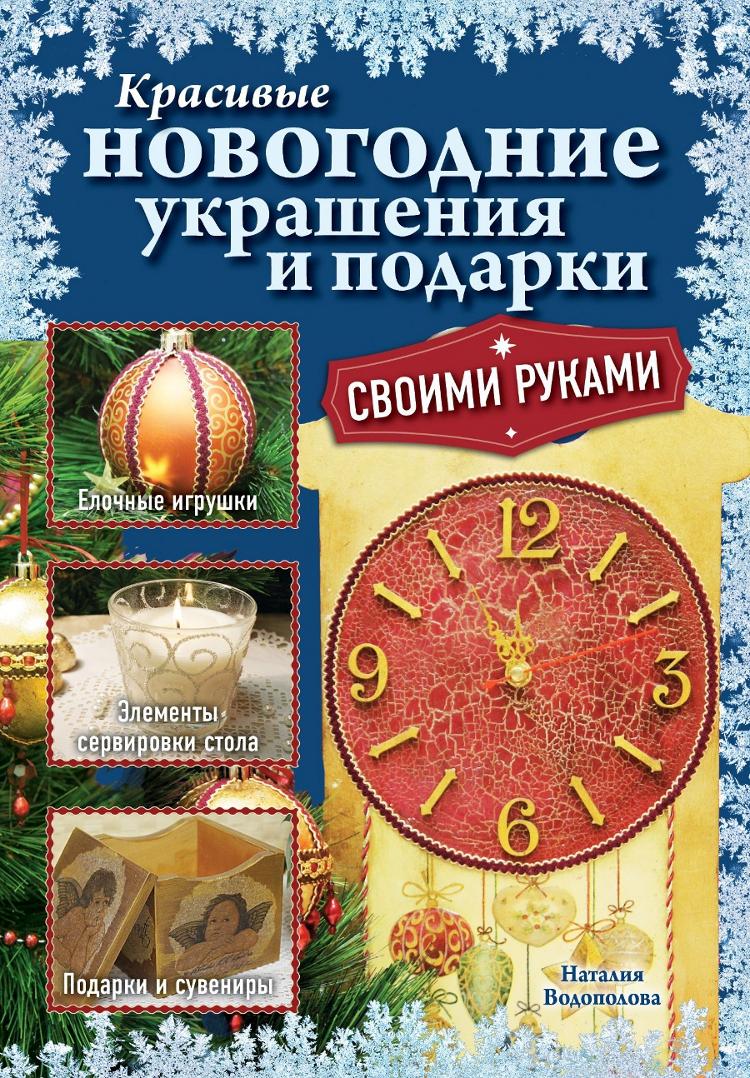 Купить Красивые новогодние украшения и подарки своими руками, Наталия Водополова, 978-5-699-68103-7