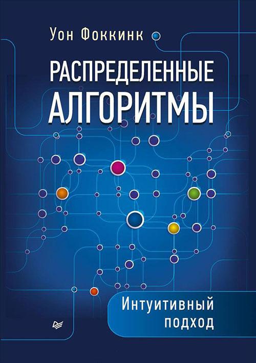 Купить Распределенные алгоритмы. Интуитивный подход, Уон Фоккинк, 978-5-496-02163-0