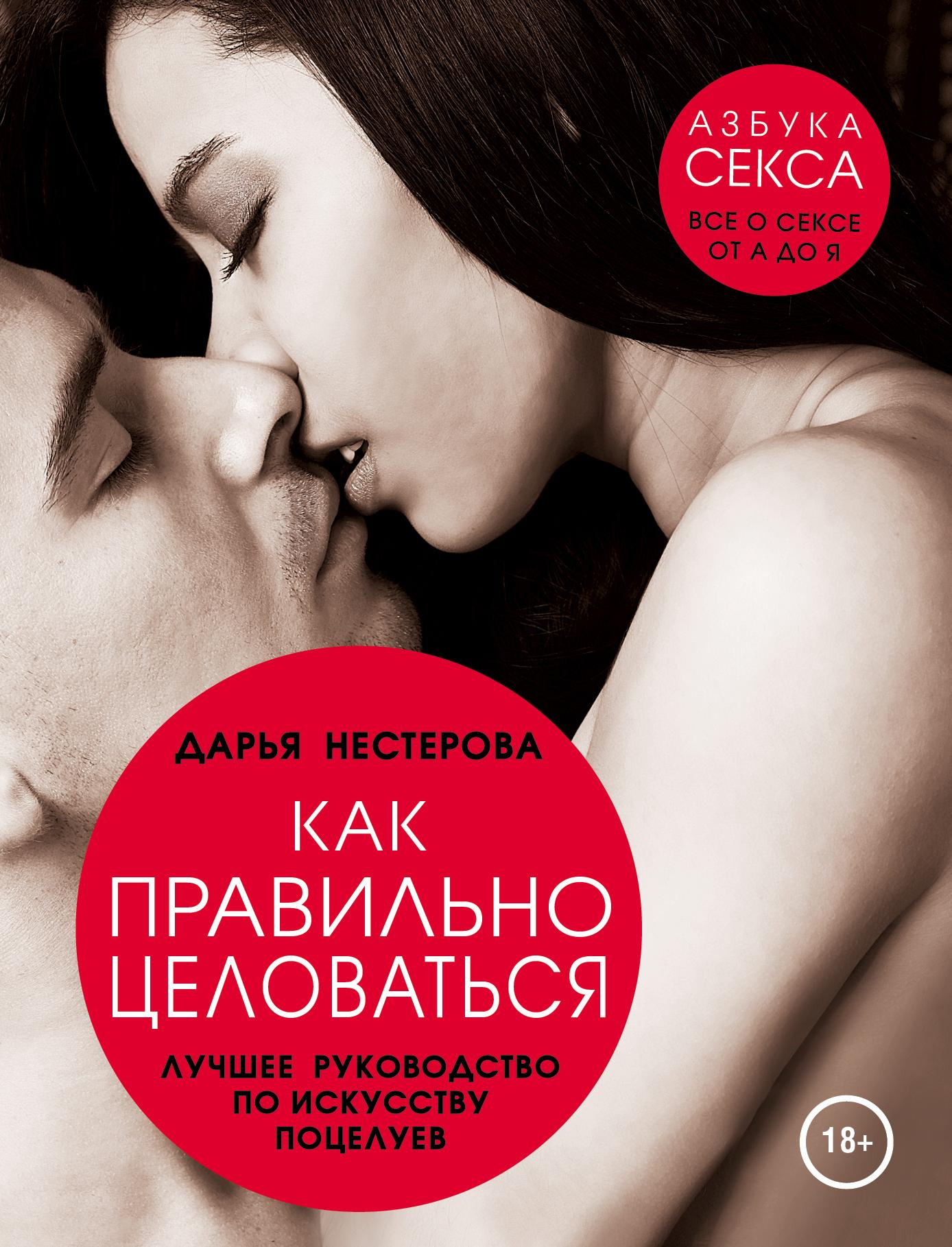 Купить Как правильно целоваться. Лучшее руководство по искусству поцелуев, Дарья Нестерова, 978-5-699-73706-2