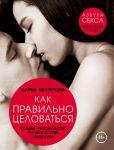 Книга Как правильно целоваться. Лучшее руководство по искусству поцелуев
