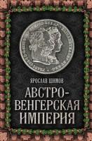 Книга Австро-Венгерская империя