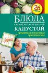 Книга Блюда с белой, красной, цветной капустой