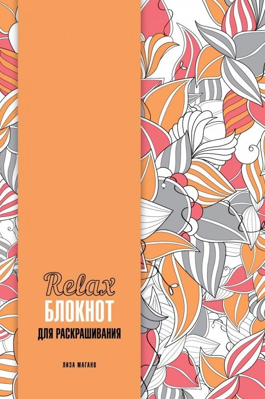 Купить Relax-блокнот для раскрашивания, Лиза Магано, 978-5-699-84513-2