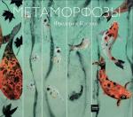 Книга Метаморфозы