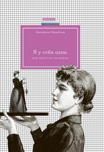 Купить Я у себя одна, или Веретено Василисы, Екатерина Михайлова, 978-5-86375-049-9