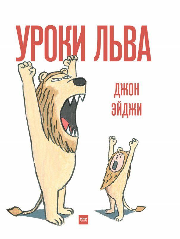 Купить Уроки льва, Джон Эйджи, 978-5-00100-326-7
