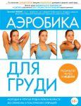 Книга Аэробика для груди