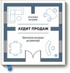 Книга Аудит продаж. Практическая инструкция для девелопера