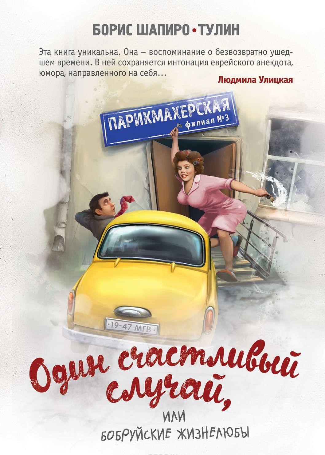 Купить Один счастливый случай, или Бобруйские жизнелюбы, Борис Шапиро-Тулин, 978-5-699-84194-3