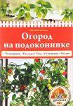 Книга Огород на подоконнике