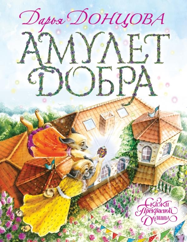 Купить Амулет Добра, Дарья Донцова, 978-5-699-91238-4