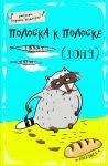 Книга Полоска к полоске. Блокнот