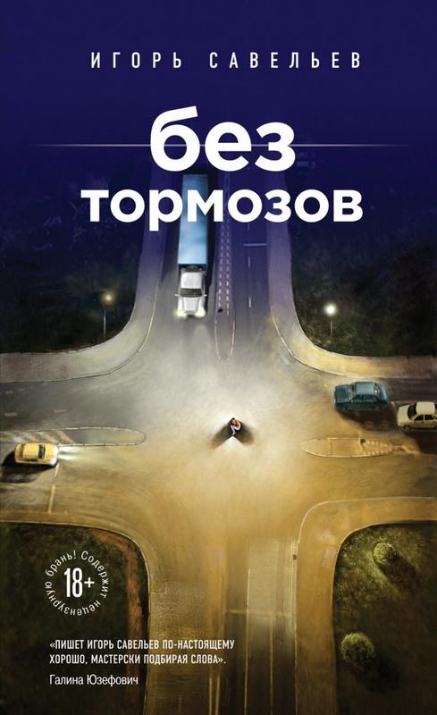 Купить Современная проза, Без тормозов, Игорь Савельев, 978-5-699-86582-6