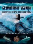 Книга Безмолвные убийцы. Субмарины - история подводной войны