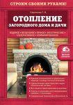 Книга Отопление загородного дома и дачи