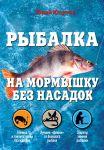 Книга Рыбалка на мормышку без насадок