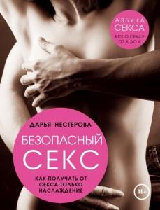 Книга Безопасный секс. Как получать от секса только наслаждение