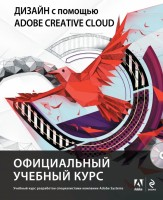 Книга Дизайн с помощью Adobe Creative Cloud (+DVD)