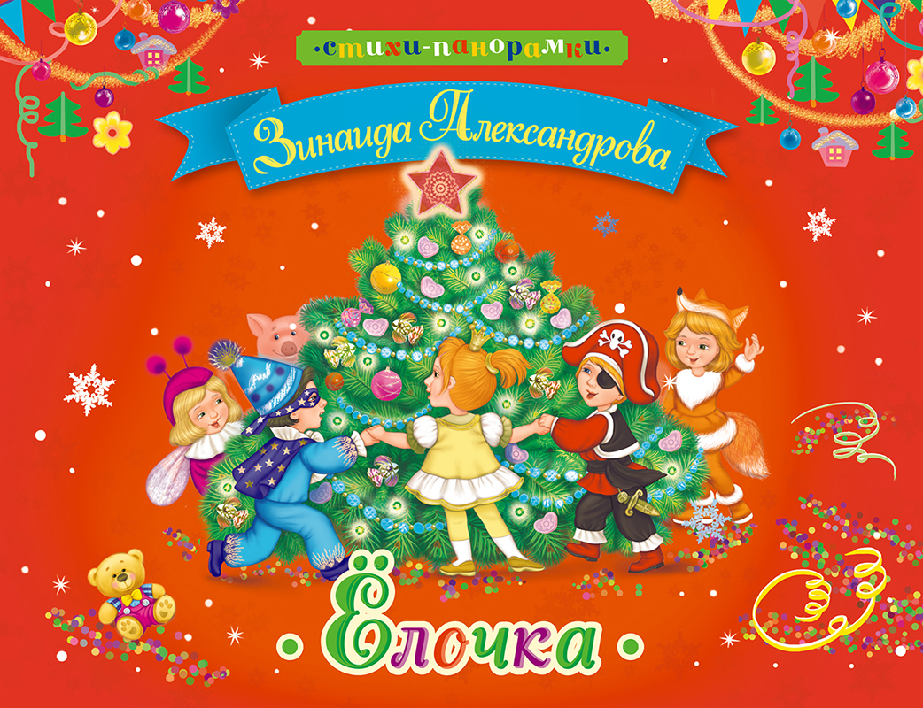 Купить Елочка, Зинаида Александрова, 978-5-699-73367-5