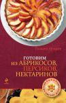 Книга Готовим из абрикосов, персиков, нектаринов