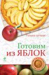 Книга Готовим из яблок
