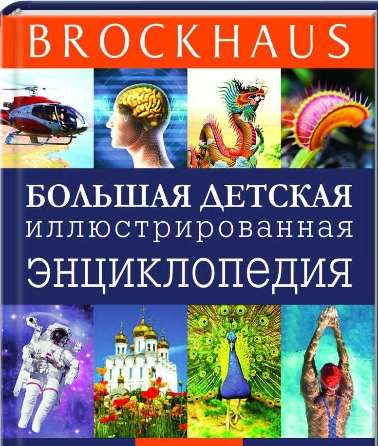Купить Brockhaus. Большая детская иллюстрированная энциклопедия. М-П, Маркус Вюрмли, 978-966-14-7024-7