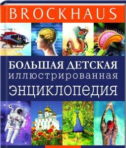 Книга Brockhaus. Большая детская иллюстрированная энциклопедия. М-П