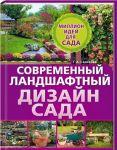 Книга Современный ландшафтный дизайн сада. Планы. Обустройство. Виды растений. Советы