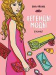Книга Блокнот 'Легенды моды'