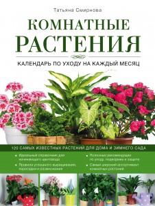 Книга Комнатные растения, календарь по уходу на каждый месяц
