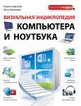 Книга Визуальная энциклопедия компьютера и ноутбука