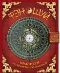 Книга Фэн-шуй. Практикум по приручению драконов. Книга с интерактивными элементами