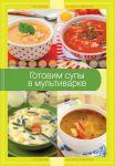 Книга Готовим супы в мультиварке