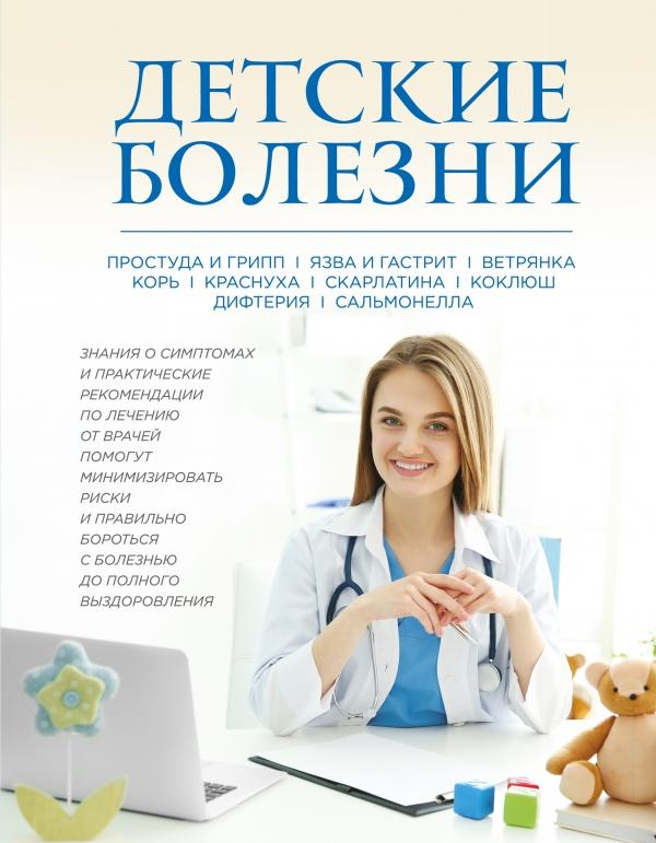 Купить Детские болезни, Юрий Белопольский, 978-5-699-90704-5