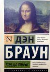Книга Код да Винчи