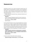 фото страниц Пиши, сокращай. Как создавать сильный текст #4