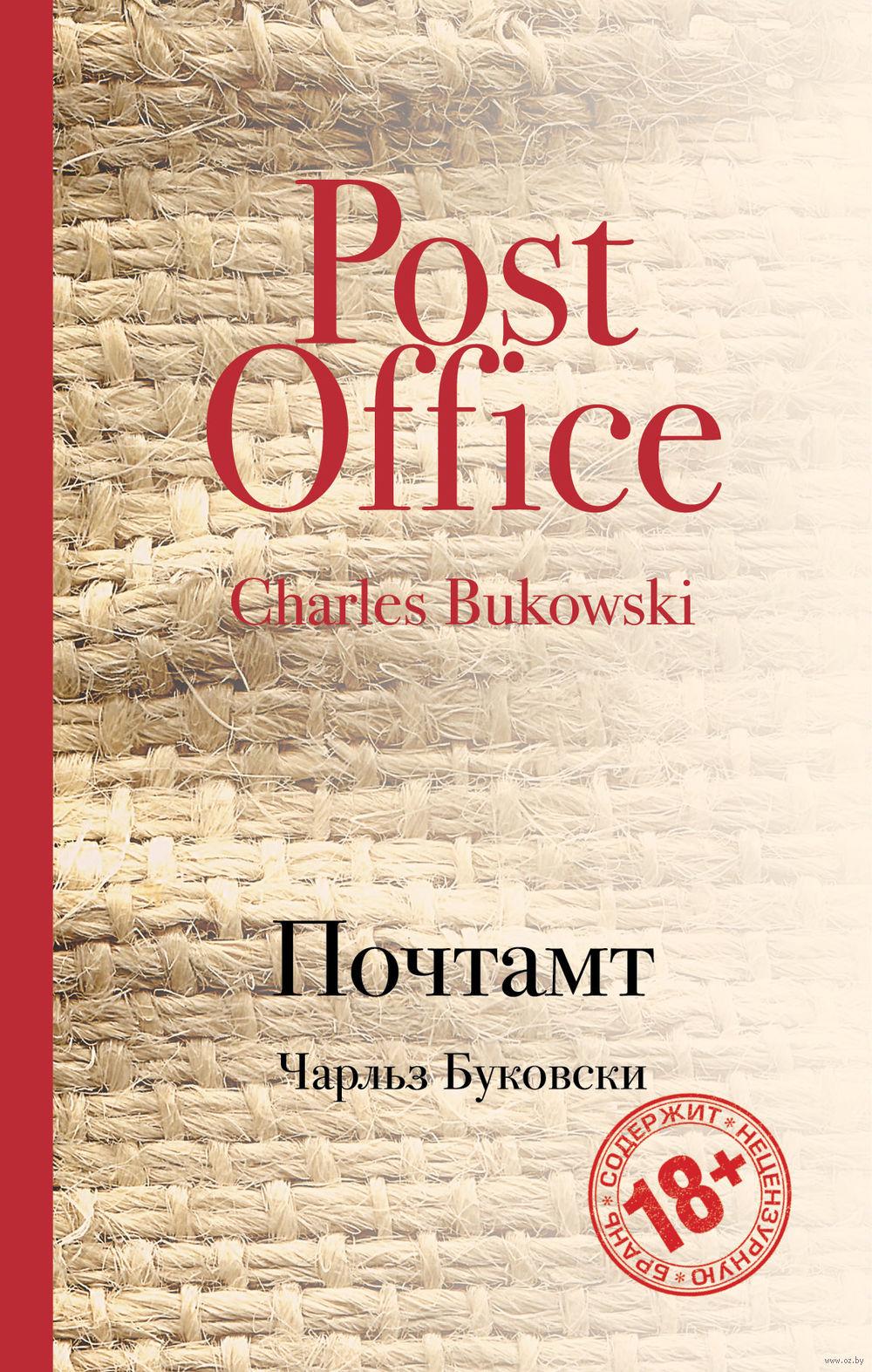 Купить Почтамт, Чарльз Буковски, 978-5-699-90892-9