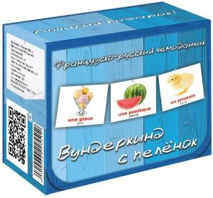 Подарочный набор 'Вундеркинд с пеленок' Французско-русский чемоданчик