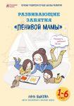 Книга Развивающие занятия 'ленивой мамы'