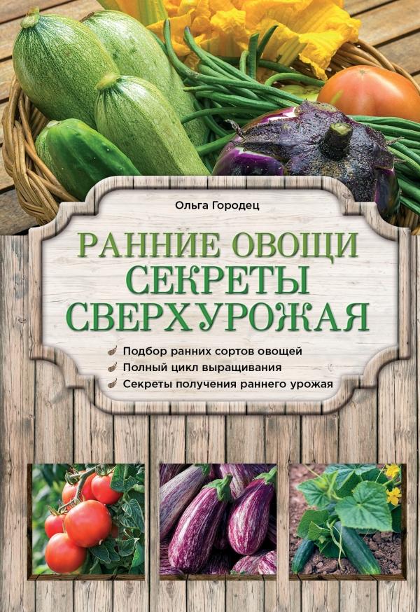 Ранние овощи. Секреты сверхурожая