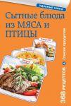 Книга Сытные блюда из мяса и птицы