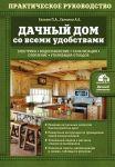 Книга Дачный дом со всеми удобствами