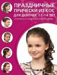 Книга Праздничные прически из кос для девочек 11-14 лет