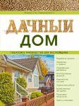 Книга Дачный дом. Пошаговое руководство для застройщика