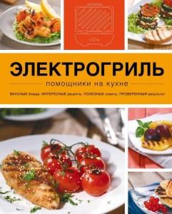 Книга Электрогриль