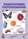 Книга Энциклопедия снотолкований