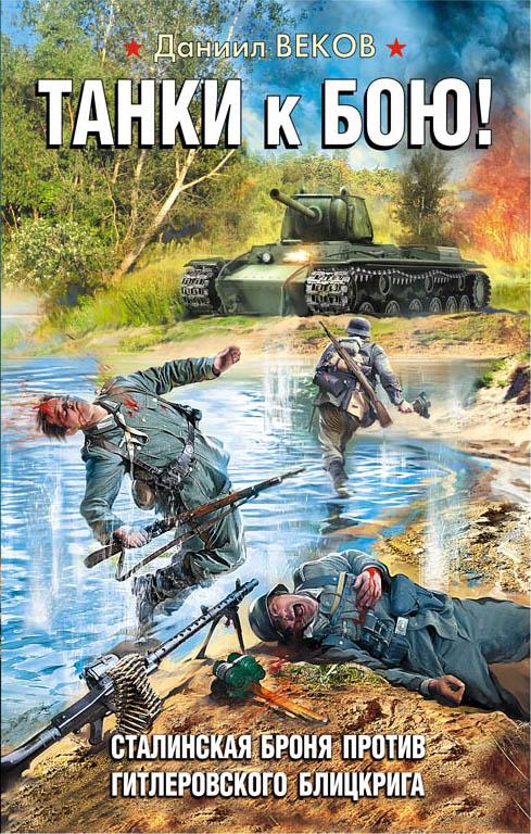 Купить Танки к бою! Сталинская броня против гитлеровского блицкрига, Даниил Веков, 978-5-699-92357-1