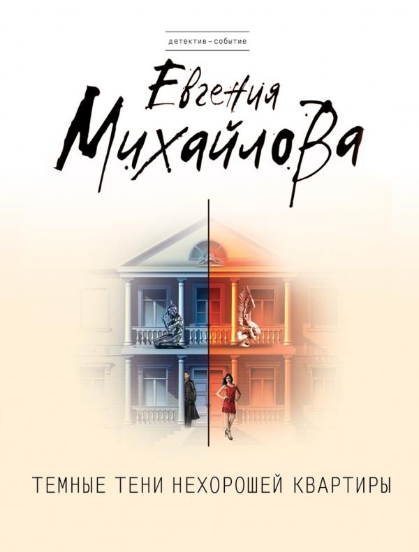 Купить Темные тени нехорошей квартиры, Евгения Михайлова, 978-5-699-77046-5