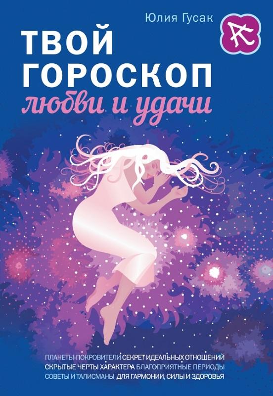 Купить Твой гороскоп любви и удачи, Юлия Гусак, 978-5-699-76745-8
